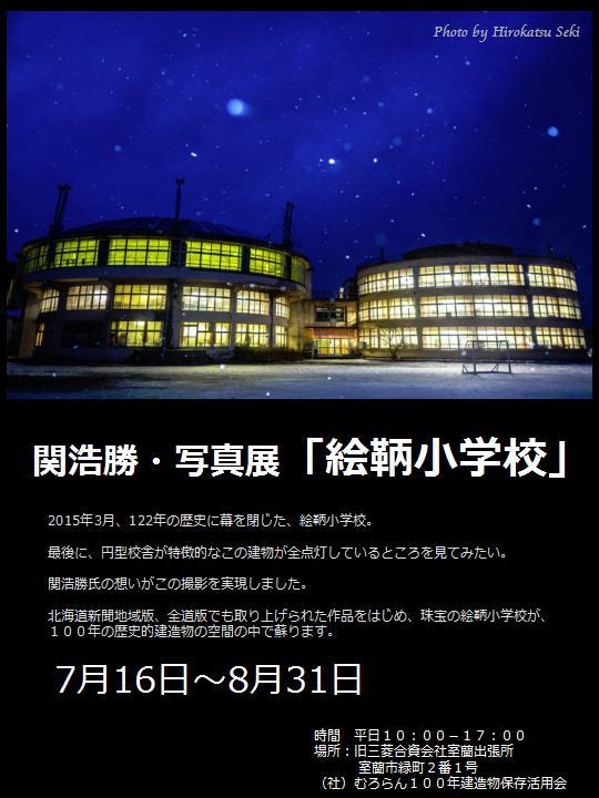 関浩勝・写真展「絵鞆小学校」