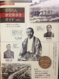 歴史ガイド冊子(むろらん100年)