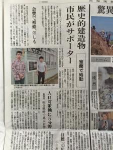 2015.9.26北海道新聞