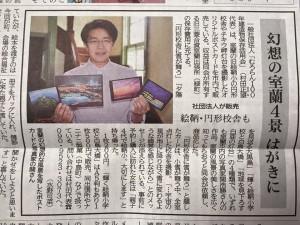 2015.7.31北海道新聞