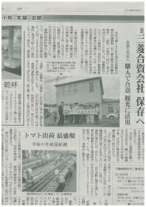 yomiuri20140813