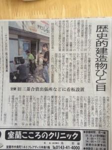 2015.9.22室蘭民報社