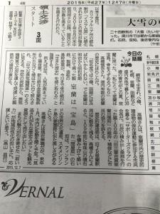 271207道新夕刊